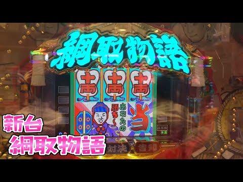 新台餃子の王将さらば諭吉【綱取物語】このごみ396養分