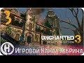Uncharted 3 Иллюзии Дрейка Часть 3 Загадки Шато mp3