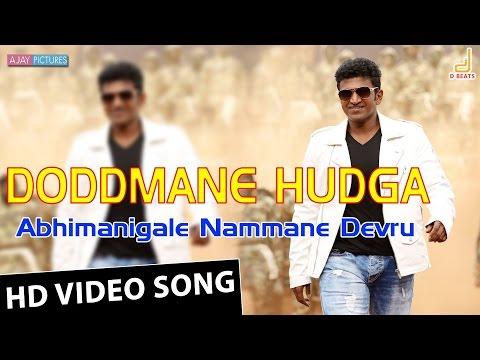 Doddmane Hudga | Abhimanigale Nammane Devru Video Song | Puneeth Rajkumar | V Harikrishna