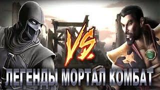 Легенды Мортал Комбат #10 - Мэдзин (Нуб Сайбот) против ВаундКаубой (Шанг Тсунг)!