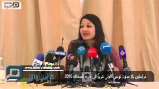 مصر العربية   مراسلون بلا حدود: تونس الأولى عربيًا في حرية الصحافة 2016