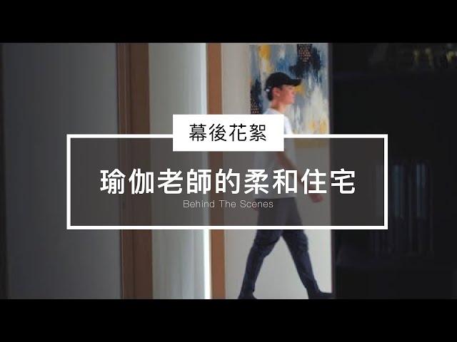Behind The Scene - 靜・境 幕後花絮