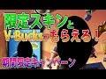 【フォートナイト 実況】限定スキン+V-Bucksがもらえる期間限定キャンペーン!!! part  245 FORTNITE【ななか】