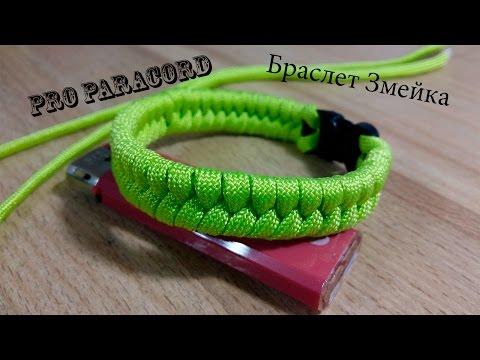 Браслет Змейка из паракорда I ProParacordTV