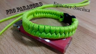 Браслет Змейка из паракорда I ProParacordTV(, 2015-12-07T13:08:10.000Z)