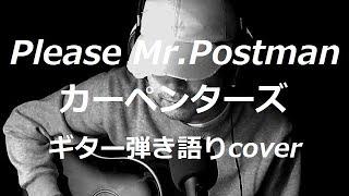 カーペンターズの「Please Mr. Postman」を歌ってみました・・♪ 作詞:Ro...