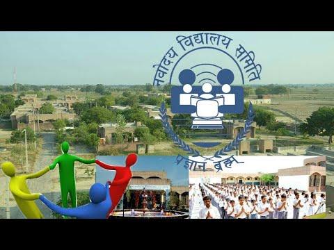 Hum navyug ki nayi bhaarti… nayi aarti || Humi Navoday hon || Navodaya Anthem || JNV Firozabad