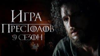 Игра престолов 9 сезон [Обзор] / [Трейлер на русском]