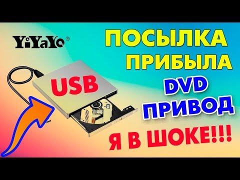 Распаковка посылки YiYaYo Внешний DVD-ROM