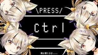 【Press Ctrl】∞(インフィニティ)【宮月コノ/Vtuber】