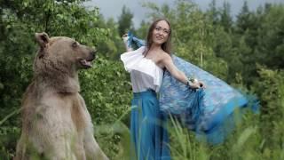 Русская красавица Наташенька и очаровательный медведь Степан