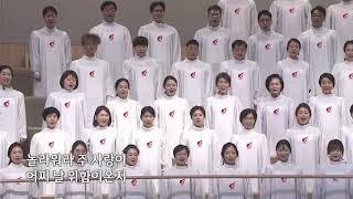 [사랑의교회] 어찌 날 위함이온지-호산나찬양대
