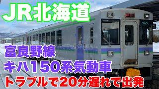 【JR北海道】富良野線キハ150系気動車に乗車して来ました!