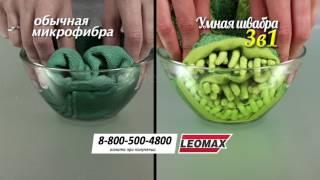 Умная Швабра. Leomax.ru