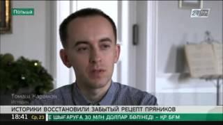 Польские историки восстановили забытый рецепт пряников