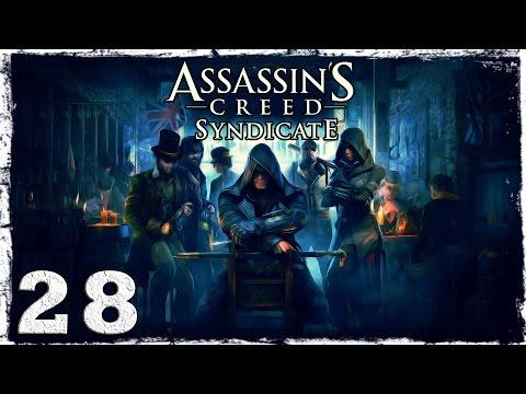 Смотреть прохождение игры [Xbox One] Assassin's Creed Syndicate. #28: Смерть мисс Перл.