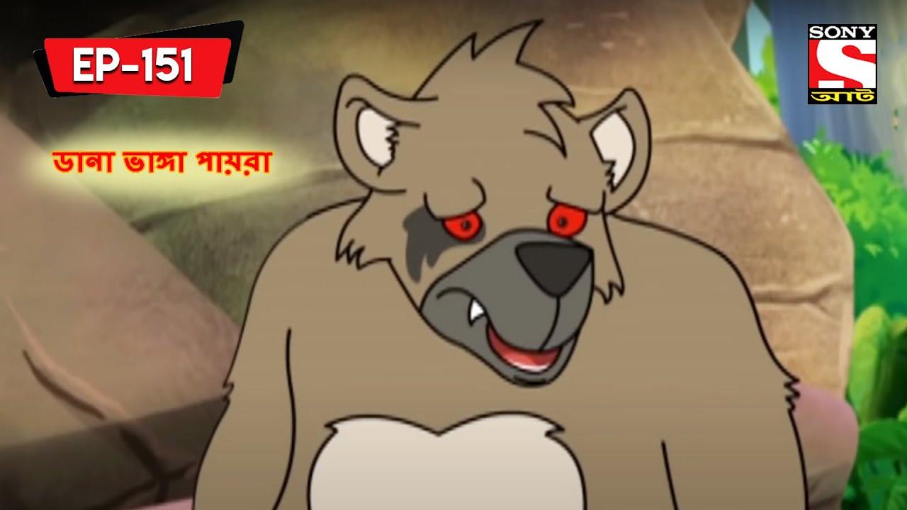 ডানা ভাঙ্গা পায়রা | Panchotantrer Montro | Bangla Cartoon | Episode - 151