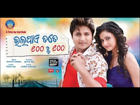 Bhala Paye Tate Mu 100 Ru 100 - Odia Film - JukeboX - 2015 - Oriya Songs - FullOdia.Net