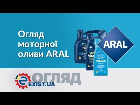 Огляд олив Aral   Обзор масел Aral. Моторное и трансмиссионное масло Aral: обзор, тест, отзывы