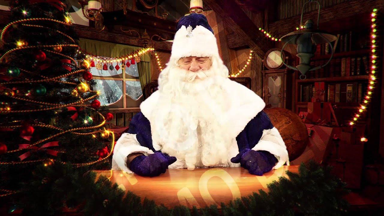 Дед мороз пошлые поздравление фото 810