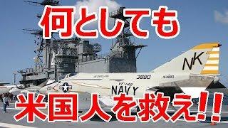 【凄い日本】「アメリカ人を救え!」自衛隊の絶体絶命の奇跡の救出劇 脱出から救出まで奇跡の連続だった。日本軍と米国軍人との絆に外国人が感動した。
