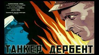 Танкер «Дербент» (1941)