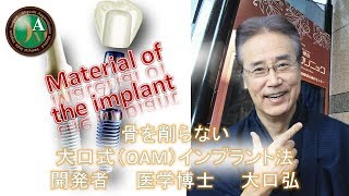 Material of  the implant 滋賀 京都 静岡 インプラント thumbnail