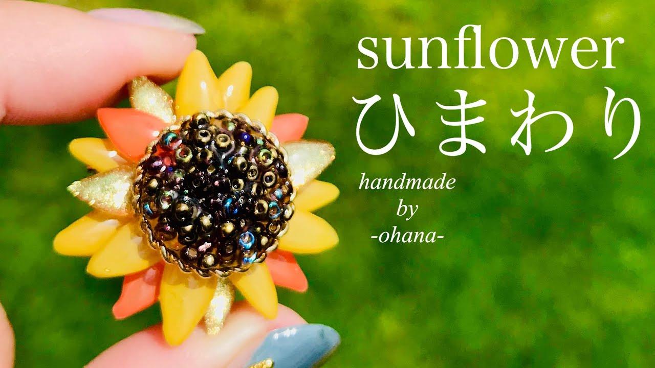 【UVレジン】夏の青空に🌻ひまわりのブローチ〜Sunflower brooch made with resin〜