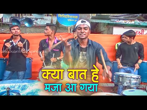 Siddhivinayak Musical Group In Mumbai India | Banjo Party | Tardeo Cha Raja 2018 |Padya Pujan Sohala