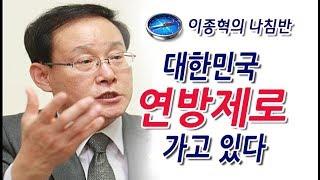 신의한수 생중계 10월 17일 / 이종혁의 나침판 1회 '대한민국호의 위기 진단'