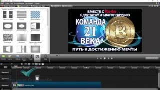 Урок, как записать видео в программе Camtasia Studio