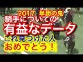 【競馬予想】勝つためのかなり有益なデータ この動画見つけた人おめでとう 穴馬 イチオシ大予想  2017 単勝の