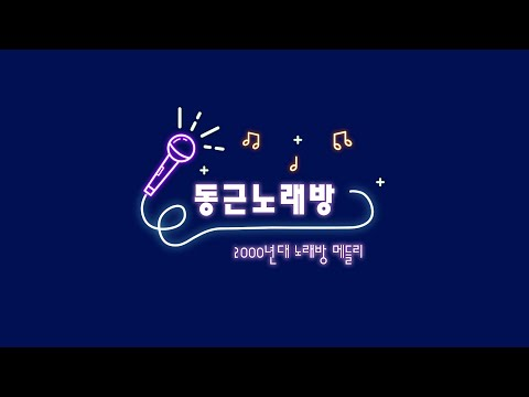 [Playlist] 한동근이 부르는 2000년대 노래방 발라드 메들리 | 동근노래방
