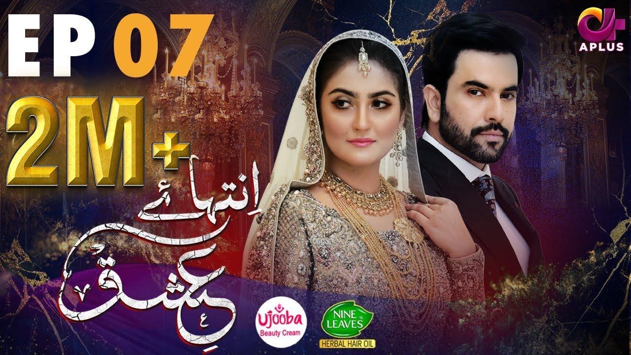 Download Inteha e Ishq - Episode 7   Hiba Bukhari & Junaid Khan   Presented By NISA Cosmetics   C3B1O