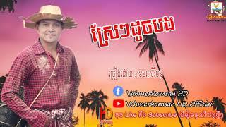 ស្រែៗដូចបង , ខេមរៈ សិរីមន្ត , Sre Sre duch bong ,Khmearak sereymun ,Khmerkomsan HD New song