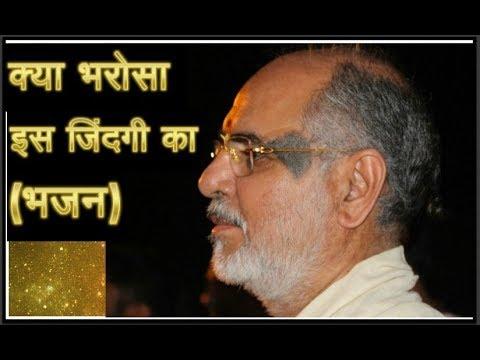 Kya Bharosa Hai is Jindagi Ka by P P Sant Shri Ramesh Bhai Oza JiBhaishri