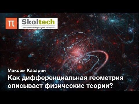 Дифференциальная геометрия — Максим Казарян