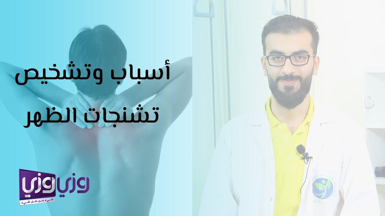 أسباب وتشخيص تشنجات الظهر