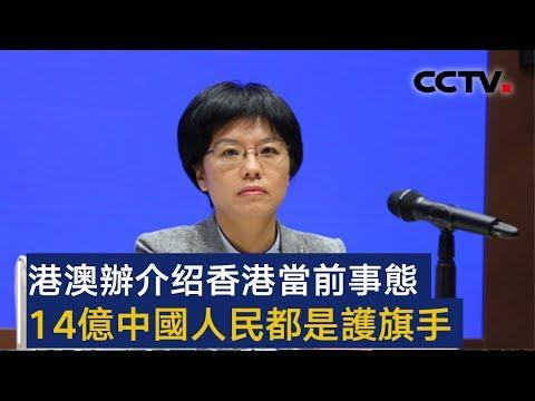 国务院港澳办发言人介绍香港当前事态 14亿中国人民都是护旗手   CCTV