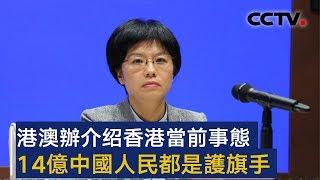 国务院港澳办发言人介绍香港当前事态 14亿中国人民都是护旗手 | CCTV