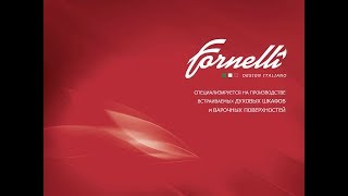 Fornelli — итальянский бренд. Обучающая видеопрезентация №2