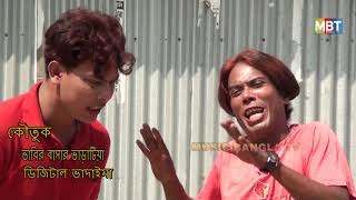 Vabir basar varatiya digital vadaima ভাবির বাসার ভাড়াটিয়া ডিজিটাল ভাদাইমা   Bangla Kotuk
