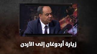 عمر الرداد - زيارة أردوغان إلى الأردن