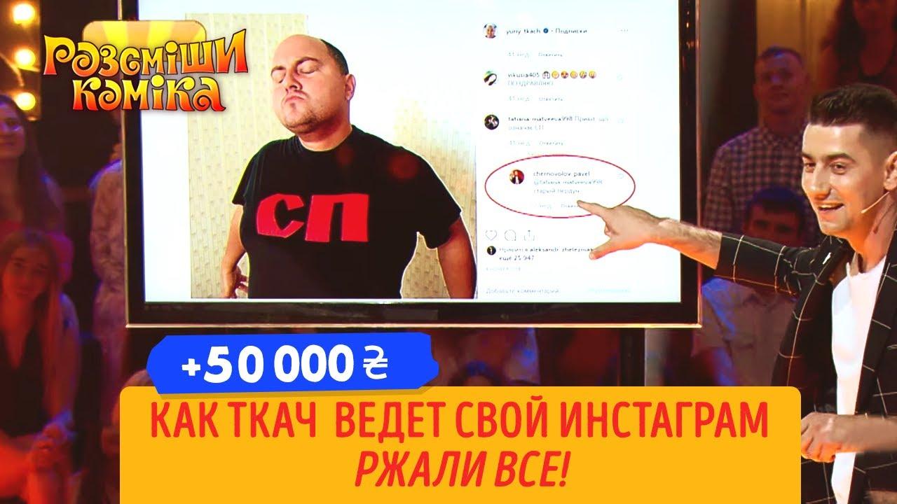 +50 000 - Инстаграм старого пердуна | Рассмеши Комика 2019