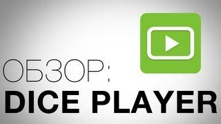 DicePlayer - Лучший видеоплеер для Android. Обзор AndroidInsider.ru