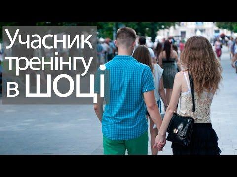 знакомства украине львов