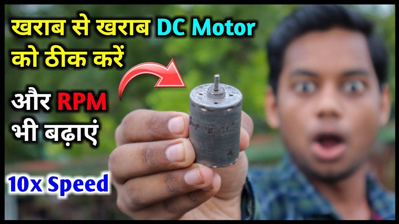 खराब मोटर को ठीक करें और उसका RPM भी बढ़ाएं || How To Repair Motor | kharab motor ko thik kaisa kare