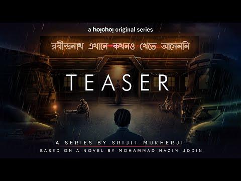 REKKA-Teaser|Robindronath Ekhane Kawkhono Khete Aashenni(রবীন্দ্রনাথ এখানে কখনো খেতে আসেননি)|hoichoi