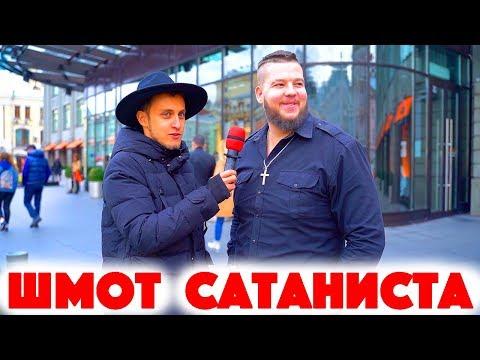 Сколько стоит шмот? Шмот Сатаниста! Грудь за 300 000 рублей! Camelfo! Сын Ирины Дубцовой!