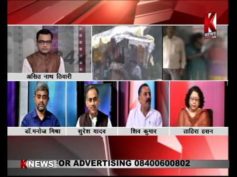 Debate On MMS in School Allahabad Case